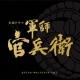 NHK大河ドラマ「軍師官兵衛」オリジナル・サウンドトラック