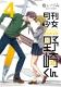 月刊少女野崎くん 4 ガンガンコミックスONLINE