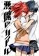 悪魔のリドル 2 カドカワコミックスAエース