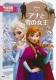 アナと雪の女王 ディズニーゴールド絵本