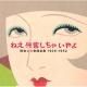 ねえ興奮しちゃいやよ 昭和エロ歌謡全集 1928〜32