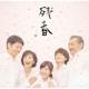 残春 (+DVD)【初回限定盤】