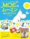 MOE×ムーミンの公式ガイド (白泉社ムック