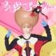 ファミリーパーティー (+DVD)【初回限定盤B】