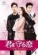 君を守る恋〜Who Are You〜DVD-SET1