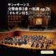 交響曲第3番『オルガン付き』 飯森範親&東京交響楽団、山本真希(シングルレイヤー)