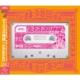 ディスコの神様 (+カセットテープ)【初回限定盤】