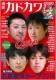 別冊カドカワ 総力特集 広島東洋カープ 2014 カドカワムック