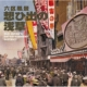 六区風景 想ひ出の浅草 OLD JAPAN'S ENTERTAINMENT DISTRICT
