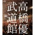 高橋優2013日本武道館【YOU CAN BREAK THE SILENCE IN BUDOKAN】 (Blu-ray)
