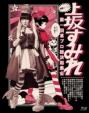 実録・2.11 第一回革ブロ総決起集会(Blu-ray)