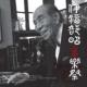 『第3回伊福部昭音楽祭ライヴ!』 福田滋&伊福部昭記念ウインドオーケストラ、篠田浩美、他