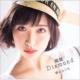 瞬間Diamond 【初回限定盤A】(CD+DVD)