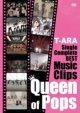 "T-ARA Single Complete BEST Music Clips ""Queen of Pops""【初回限定盤】(DVD2枚組)"