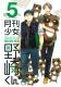 月刊少女野崎くん 5 ガンガンコミックスONLINE