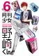 月刊少女野崎くん 6 初回限定特装版 SEコミックスプレミアム