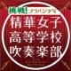 『挑戦! ブラバン少女』 精華女子高等学校吹奏楽部(+DVD)