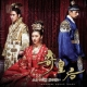 『奇皇后〜ふたつの愛 涙の誓い〜』オリジナル・サウンドトラック