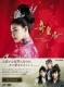 奇皇后 -ふたつの愛 涙の誓い-DVD BOXI