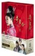 奇皇后 -ふたつの愛 涙の誓い-DVD BOXIII