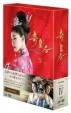 奇皇后 -ふたつの愛 涙の誓い-DVD BOXIV