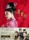 奇皇后 -ふたつの愛 涙の誓い-DVD BOXV