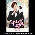 キレイな男 DVD-BOX2