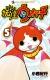妖怪ウォッチ5 てんとう虫コミックス