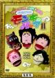 西遊記外伝 モンキーパーマ 2 DVD-BOX 豪華版【Loppi(ローソン・ミニストップ)・HMV・CUEPRO限定】