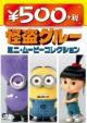 怪盗グルーミニ・ムービーコレクション 500円DVD