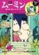 劇場版ムーミン-南の海で楽しいバカンス-公式ストーリーブック Ver.1 ムーミンやしき 角川sscムック