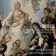 『ロザリオのソナタ』全曲 レツボール&アルス・アンティクァ・オーストリア(2CD)