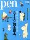 Pen (ペン)2015年 2月 15日号