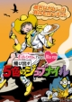 『ももクロChan -Momoiro Clover Z Channel-〜飛び出す5色のジュブナイル〜』 第8集 黄色いカレーは飲みものですの巻