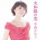 大和路の恋 (+DVD)【初回限定盤】