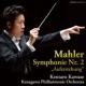 交響曲第2番『復活』 川瀬賢太郎&神奈川フィル(2CD)