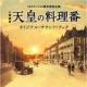TBSテレビ60周年特別企画 日曜劇場 天皇の料理番 オリジナル・サウンドトラック