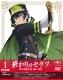 終わりのセラフ 第1巻<初回限定生産> 【イベント優先販売申込券・特典DVD付】