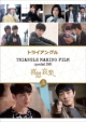 TRIANGLE MAKING FILM SPECIAL DVD ジェジュン's喜怒哀楽 上