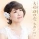 デビュー20周年特別盤 大和路の恋 C/W NHKラジオ「深夜便のうた」 花恋文 虹の向こうに明日がある