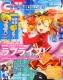 電撃G's magazine (デンゲキジーズマガジン)2015年 7月号