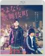 さよなら歌舞伎町 スペシャル・エディション Blu-ray