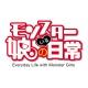 Tvアニメ「モンスター娘のいる日常」公式ガイドブック ロマンアルバム