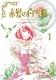 赤髪の白雪姫 Vol.1 <初回生産限定版>