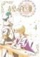 赤髪の白雪姫 Vol.4 <初回生産限定版>
