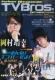 TV Bros.(テレビブロス)関東版 2015年 8月 29日号
