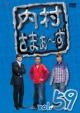 内村さまぁ〜ず vol.59