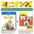 <数量限定>ミニオンズ ブルーレイ+DVDセット【ミニオンズ カンバッジセット付き】