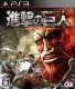 【PS3】進撃の巨人