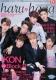 haru*hana (ハルハナ)Vol.35 TVガイド関東版 2016年 5月号増刊